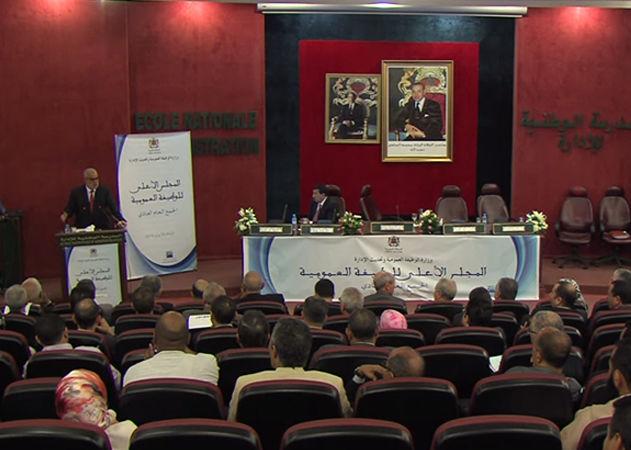 المجلس الأعلى للوظيفة العمومية بالمغرب