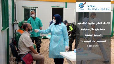 صورة الإتحاد العام لمقاولات المغرب جهة بني ملال خنيفرة : الحملة الوطنية لتشخيص داء كوفيد 19