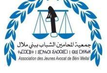 Photo of اعتداء على محامي يستنفر جمعية المحامين الشباب ببني ملال