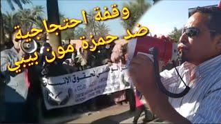 صورة عاجل! اعتقال محمد المديمي مفجر قضية حمزة مون بيبي و الفنانة دنيا باطمة