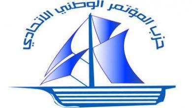 صورة حزب المؤتمر الوطني الاتحادي فرع قصبة تادلة ينتخب مكتبا جديدا للفرع