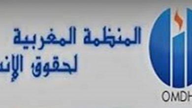 """صورة المجلس الوطني للمنظمة المغربية لحقوق الإنسان يعبرعن استنكاره للانتهاكات التي قامت بها """"عناصر جبهة البوليساريو"""""""