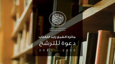 صورة أربعة مؤلفين مغاربة في القائمة الطويلة جائزة الشيخ زايد للكتاب