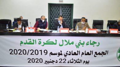 صورة الجمع العام السنوي لفريق رجاء بني ملال 2020/2019