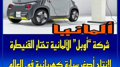 """صورة شركة """"أوبل"""" الألمانية تختار القنيطرة لإنتاج أصغر سيارة كهربائية في العالم"""